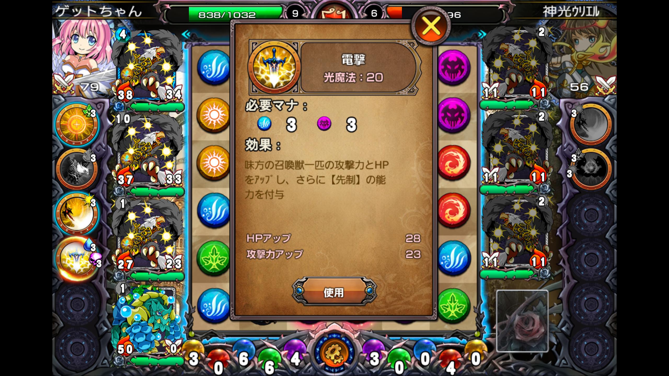 オルタナマジック-魔女戦記 androidアプリスクリーンショット2