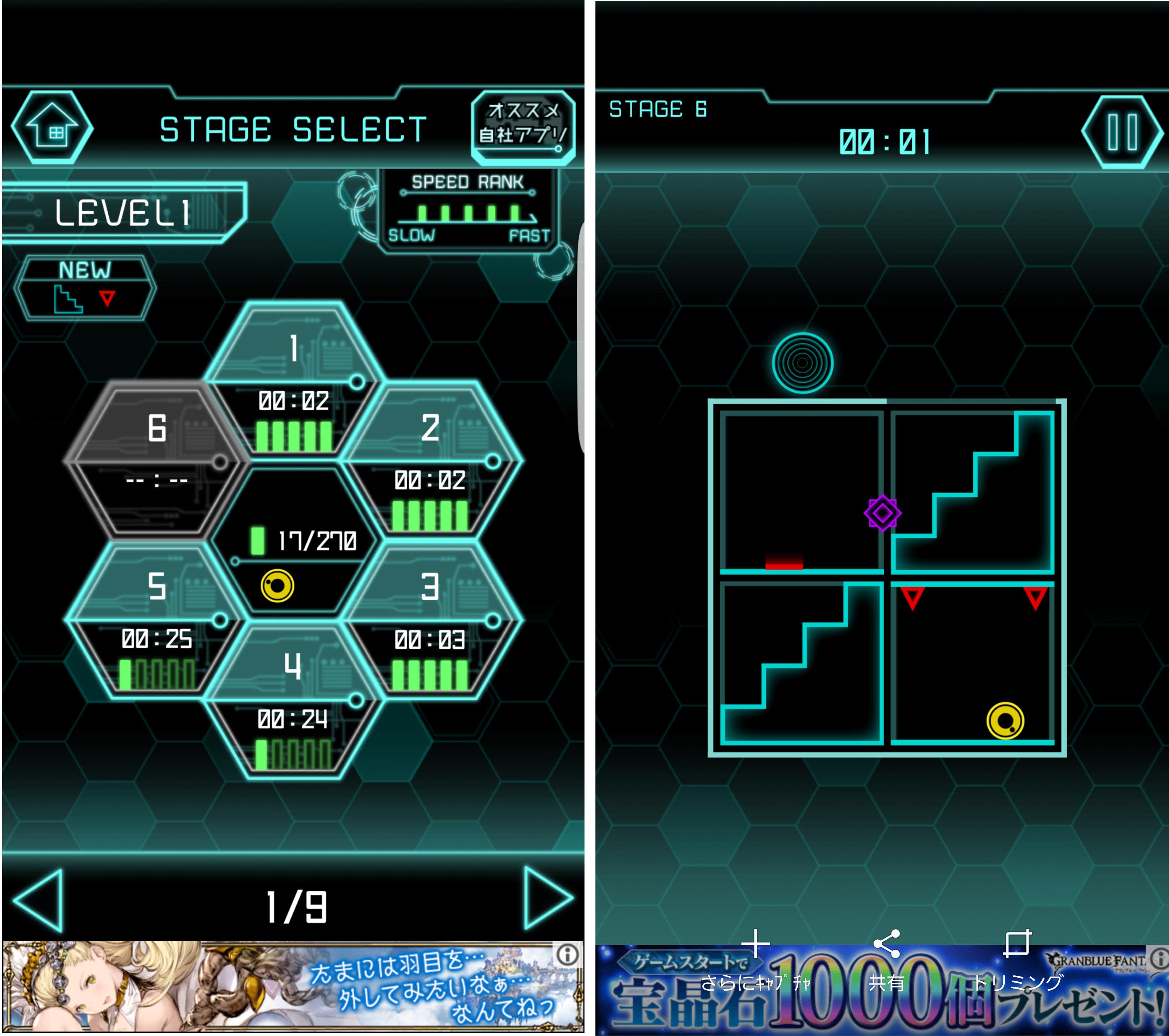 CUBE 360° ~想像力×知能×反射神経~ androidアプリスクリーンショット1