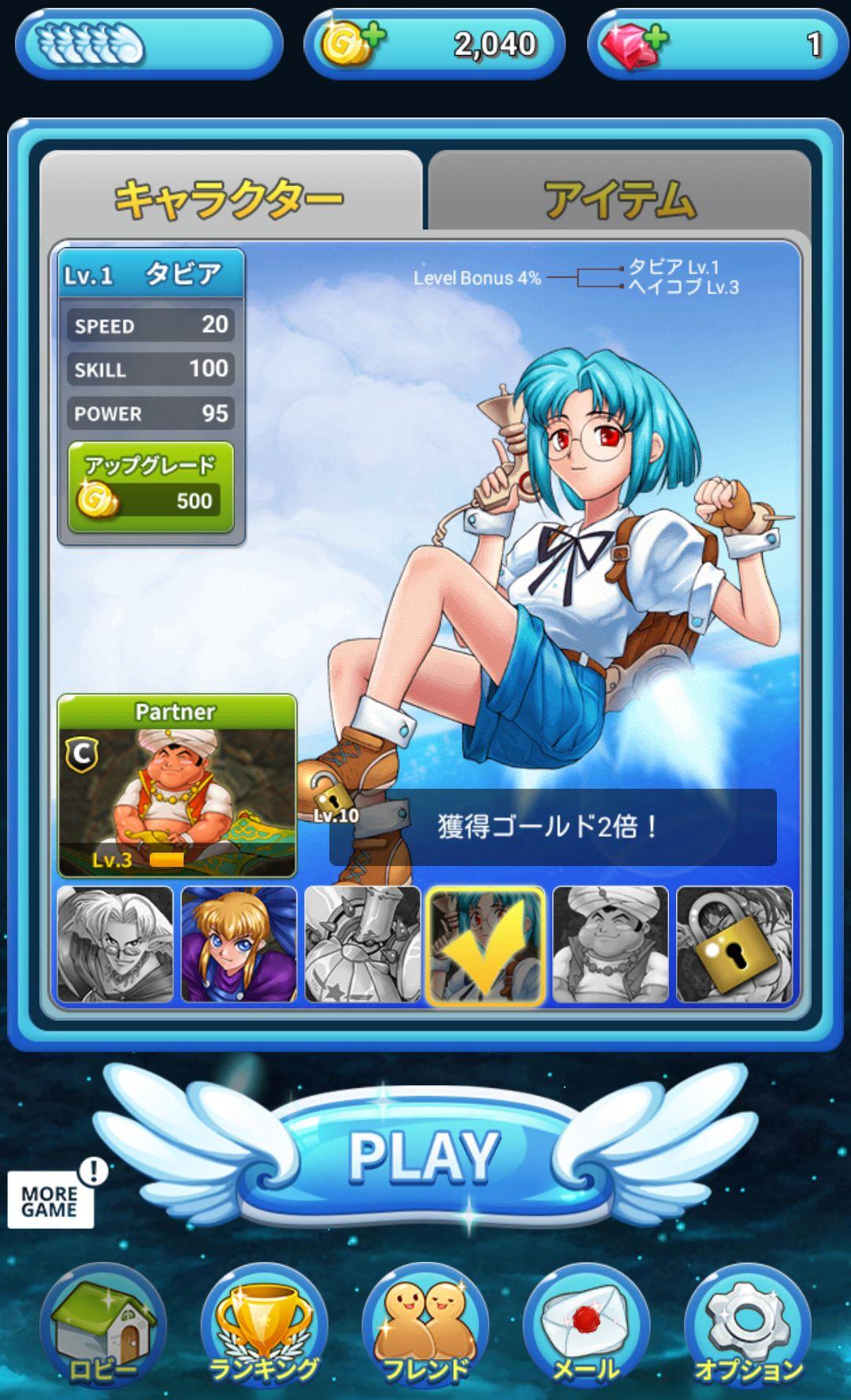ガンバード2 androidアプリスクリーンショット3