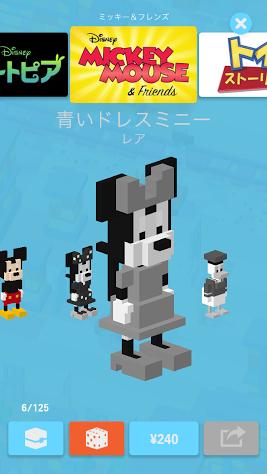 androidアプリ Disney クロッシーロード攻略スクリーンショット3