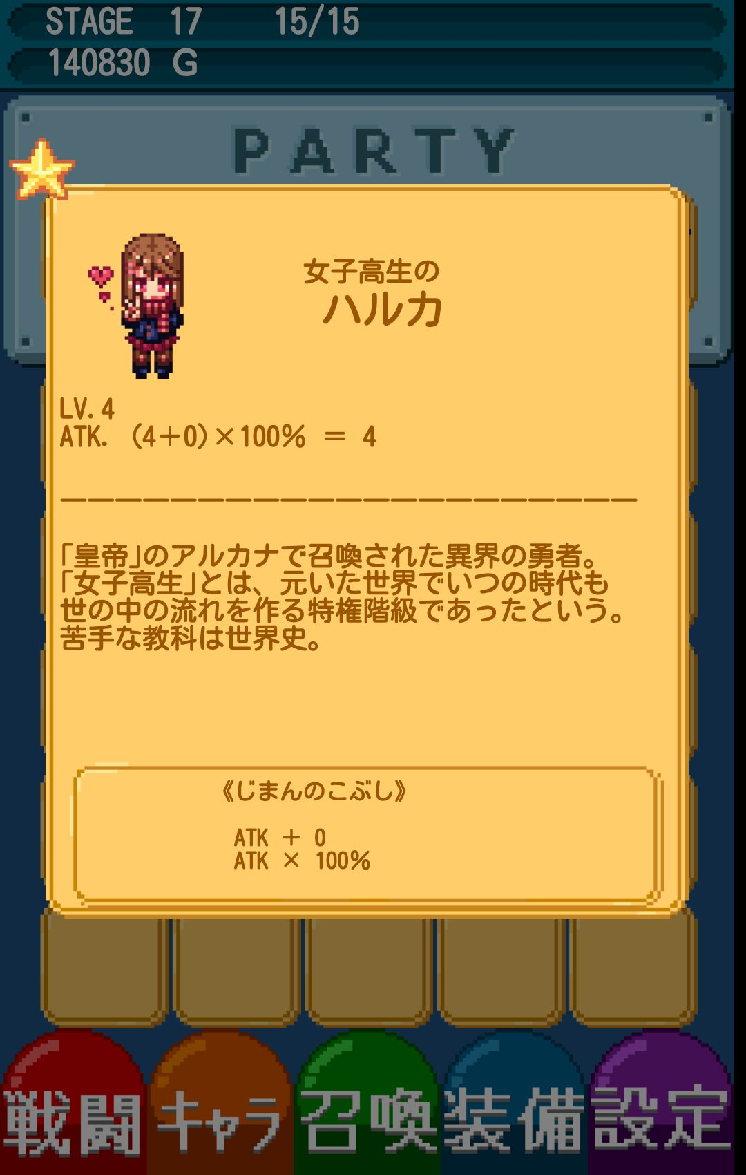 さもん★ぶれいばー! androidアプリスクリーンショット2