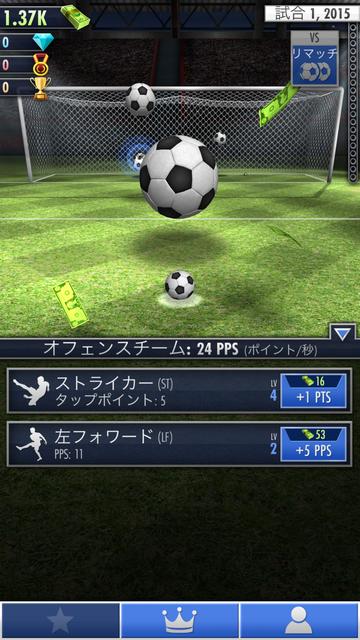 androidアプリ サッカー・クリッカー攻略スクリーンショット2