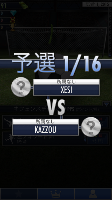 androidアプリ サッカー・クリッカー攻略スクリーンショット4