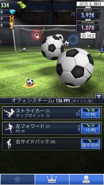 androidアプリ サッカー・クリッカー攻略スクリーンショット6