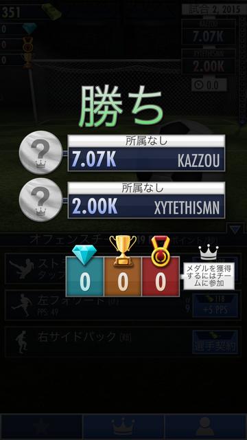 androidアプリ サッカー・クリッカー攻略スクリーンショット7