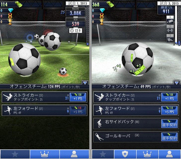 サッカー・クリッカー androidアプリスクリーンショット1