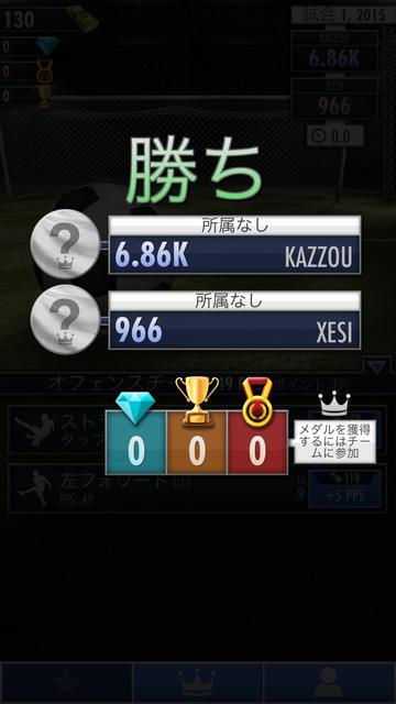 サッカー・クリッカー androidアプリスクリーンショット2