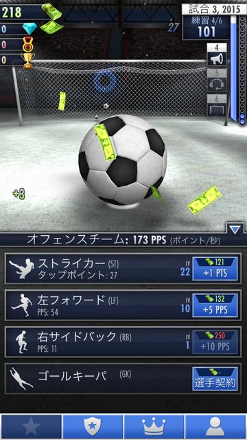 サッカー・クリッカー androidアプリスクリーンショット3