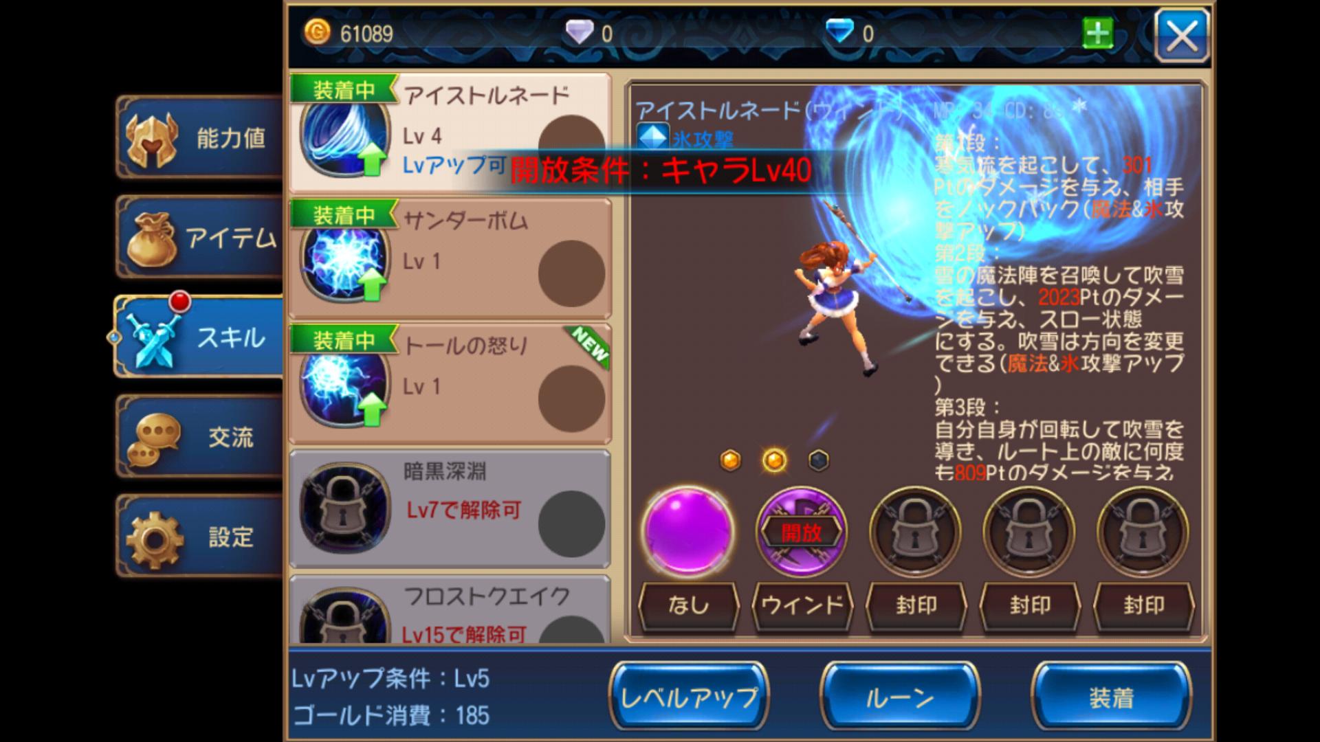 androidアプリ ドリームタワー 無双の剣姫攻略スクリーンショット6