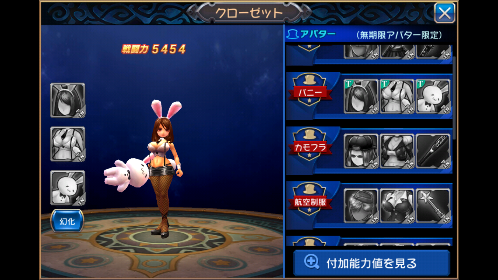 androidアプリ ドリームタワー 無双の剣姫攻略スクリーンショット7