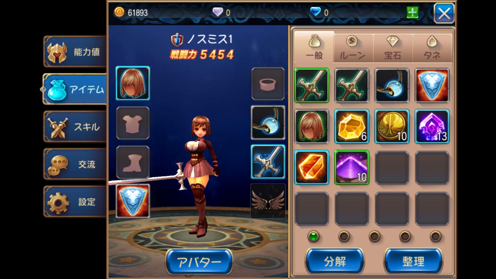 ドリームタワー 無双の剣姫 androidアプリスクリーンショット3