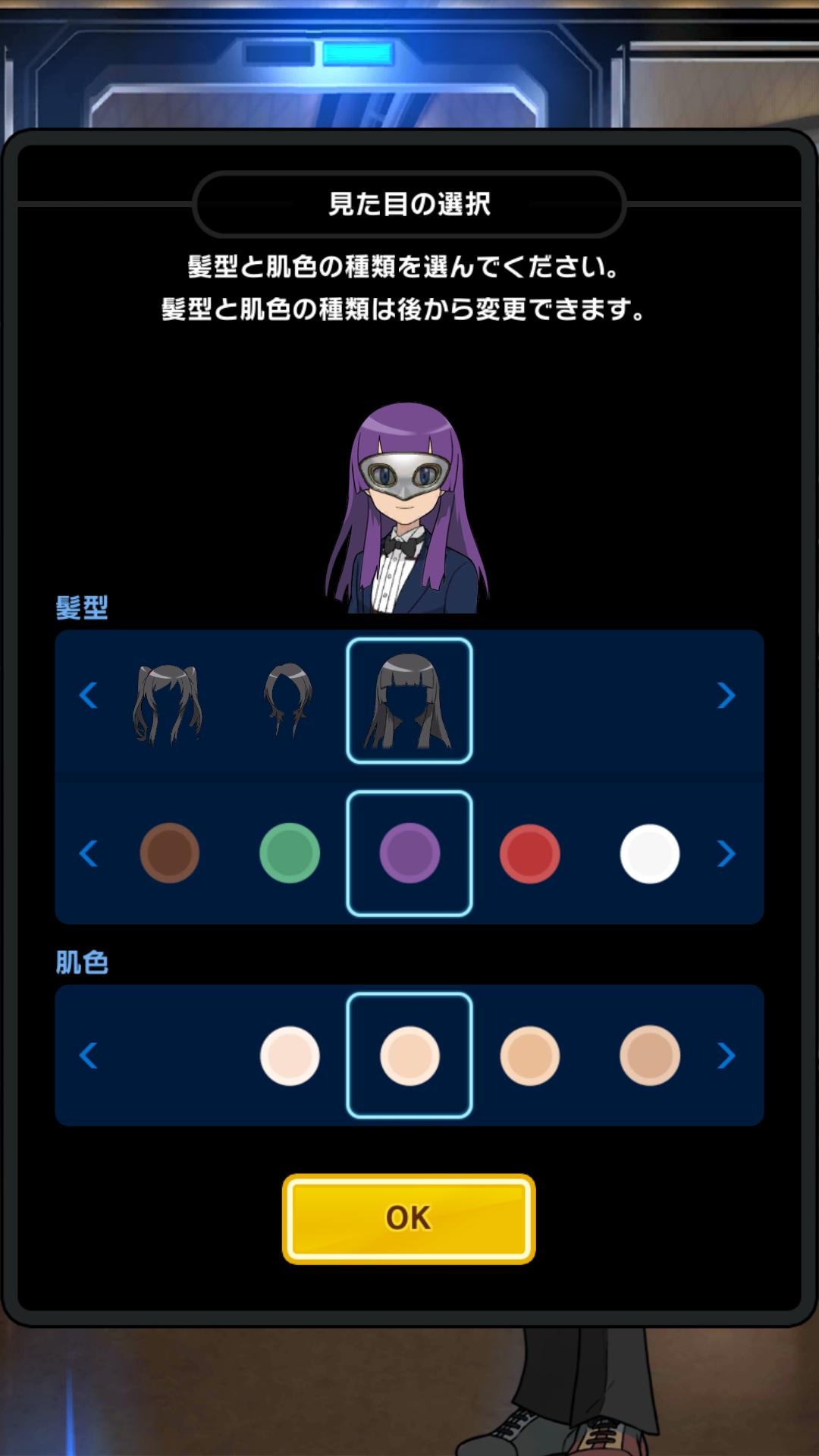 androidアプリ ポケモンコマスター(ポケコマ)攻略スクリーンショット2