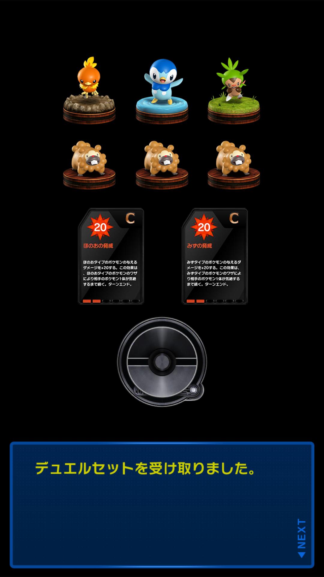 androidアプリ ポケモンコマスター(ポケコマ)攻略スクリーンショット3