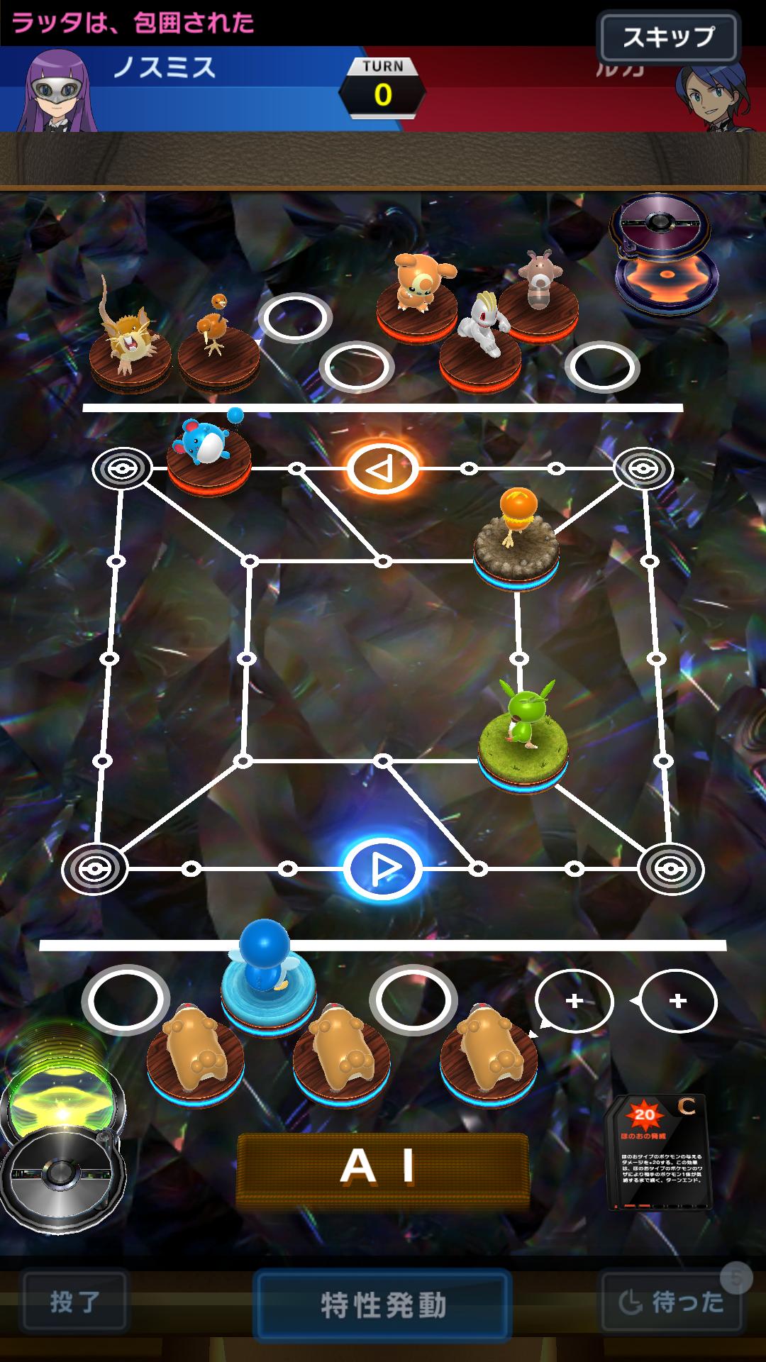 androidアプリ ポケモンコマスター(ポケコマ)攻略スクリーンショット4