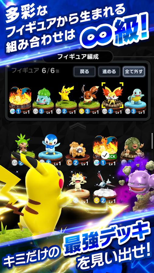 androidアプリ ポケモンコマスター(ポケコマ)攻略スクリーンショット6