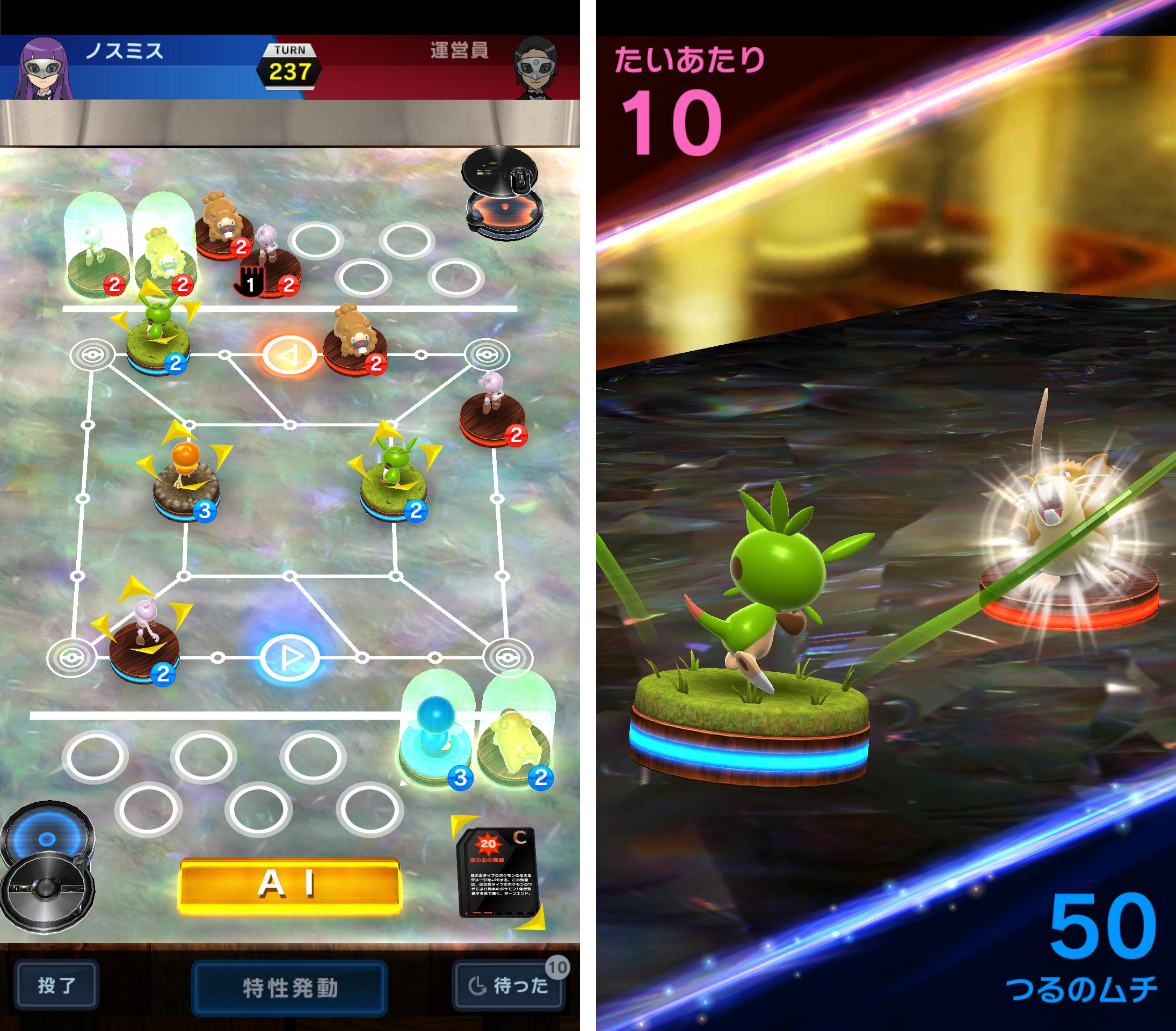 ポケモンコマスター(ポケコマ) androidアプリスクリーンショット1