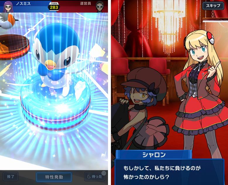 ポケモンコマスター(ポケコマ) androidアプリスクリーンショット2