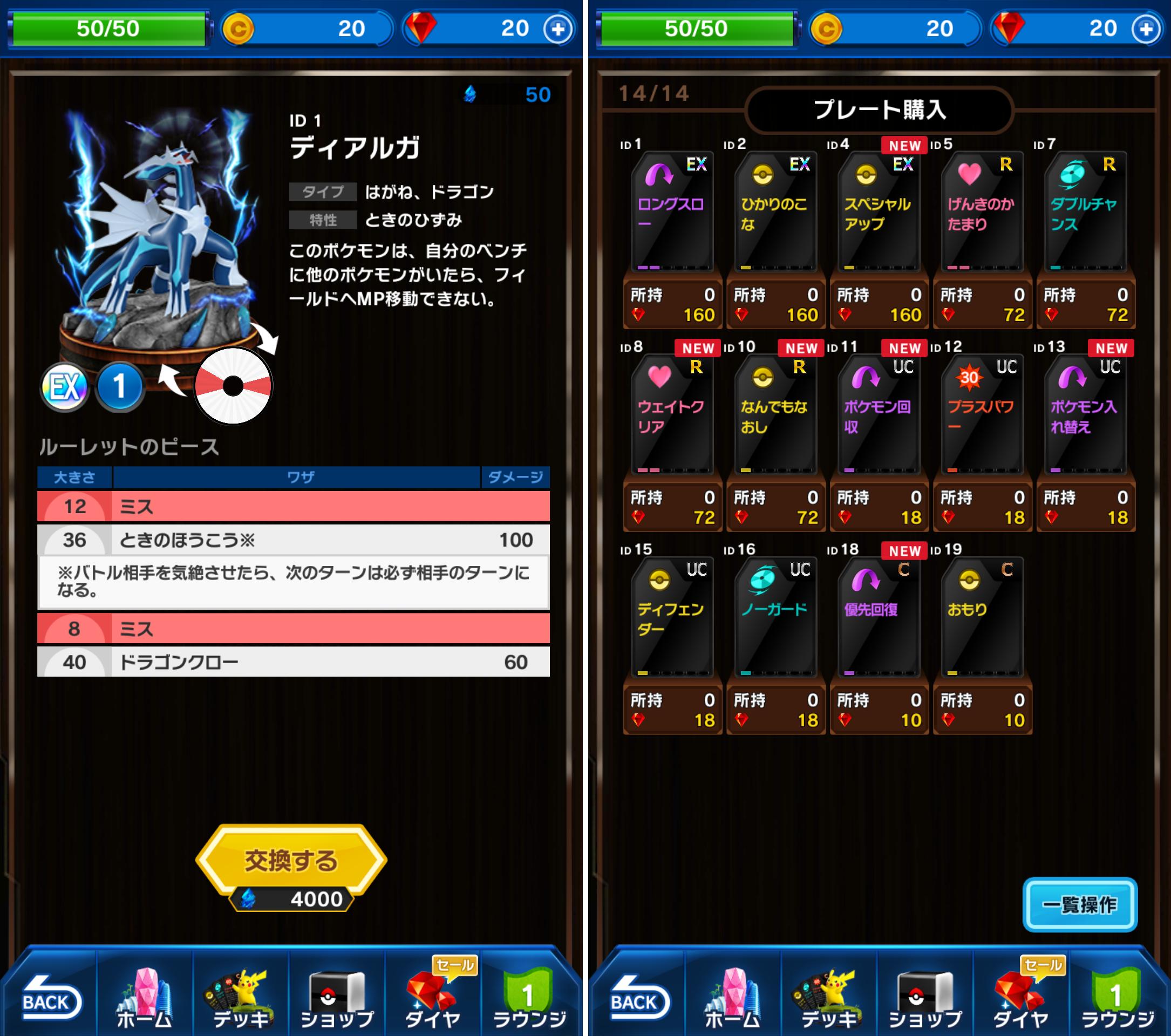 ポケモンコマスター(ポケコマ) androidアプリスクリーンショット3