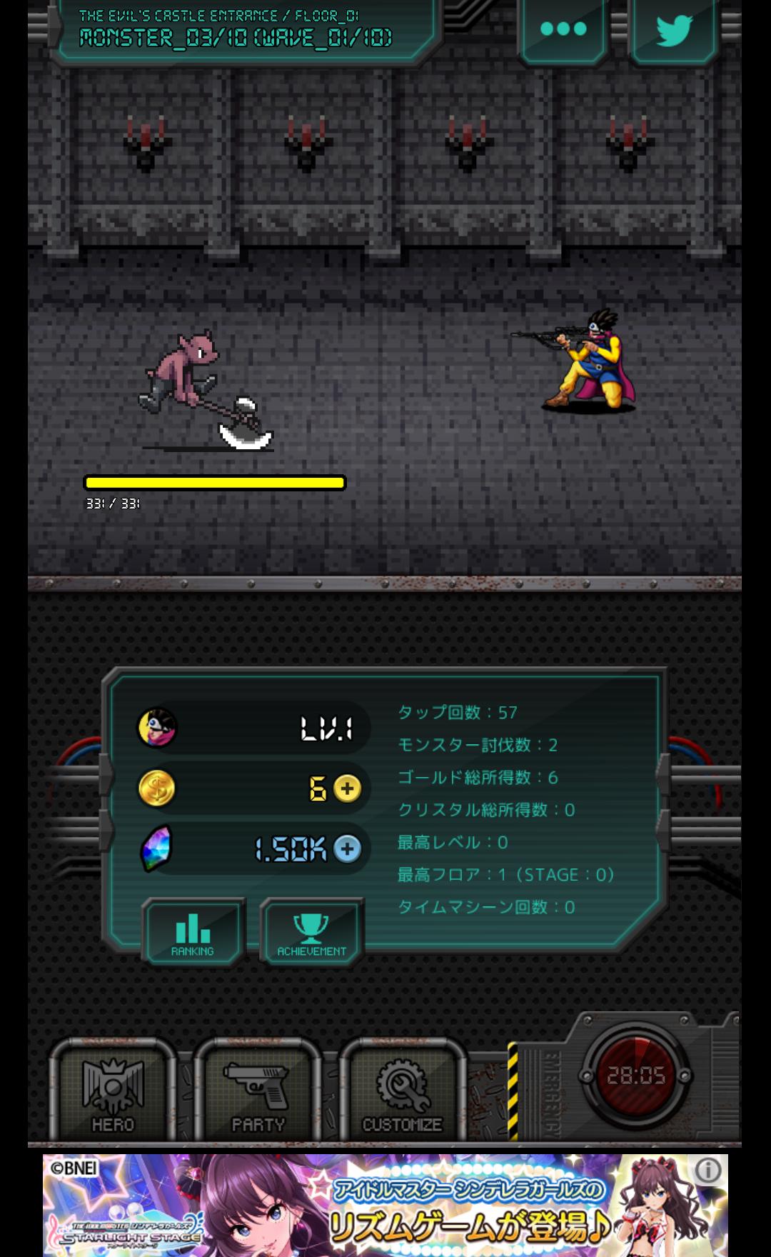 androidアプリ いまどき勇者と8ビット魔王攻略スクリーンショット4