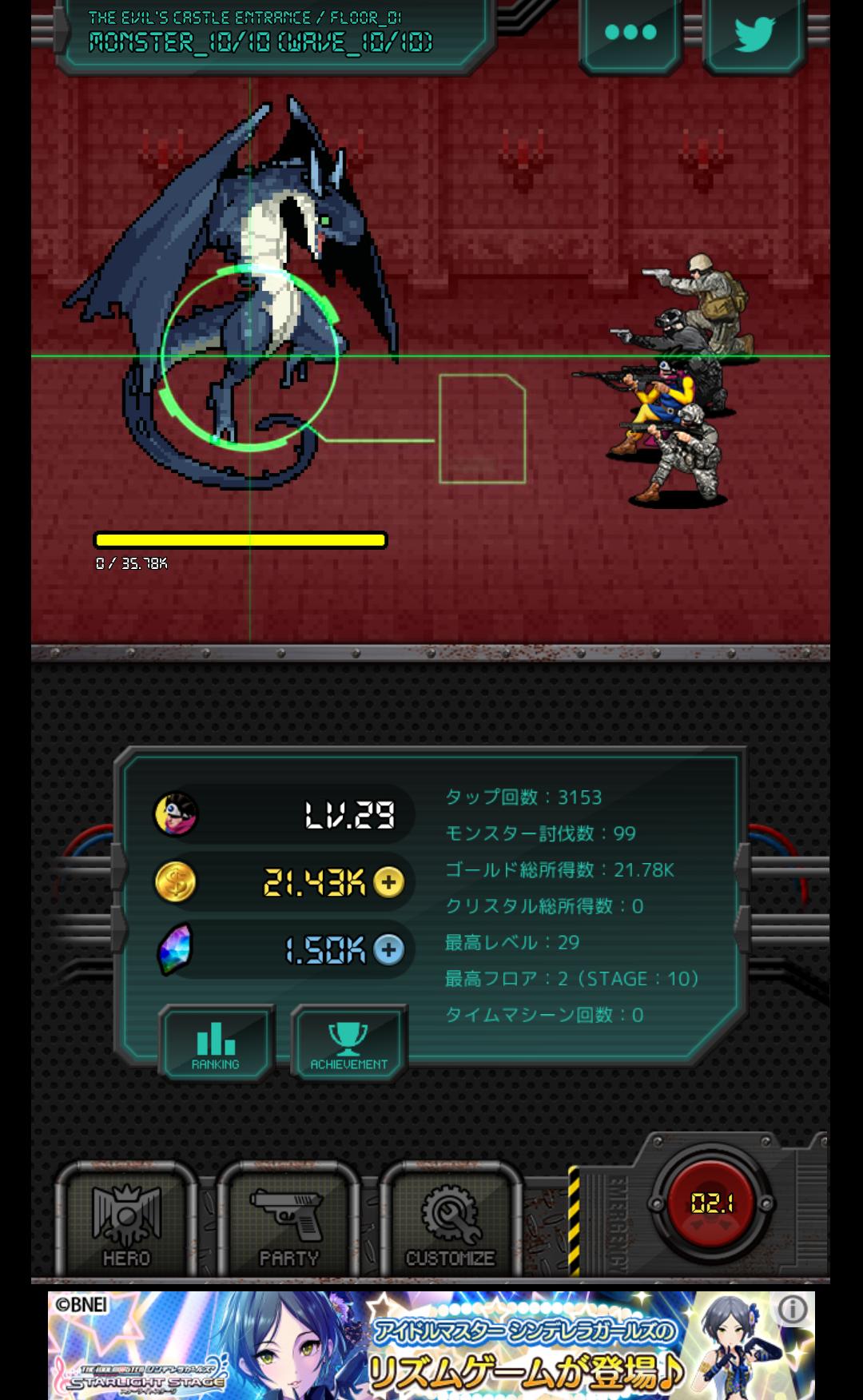 androidアプリ いまどき勇者と8ビット魔王攻略スクリーンショット5