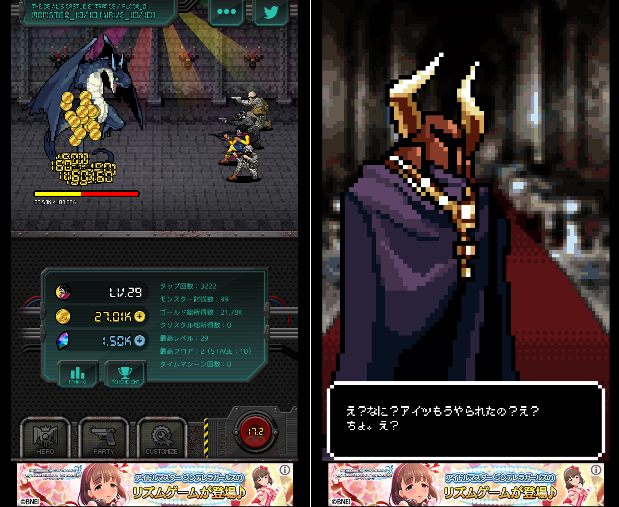 いまどき勇者と8ビット魔王 androidアプリスクリーンショット1