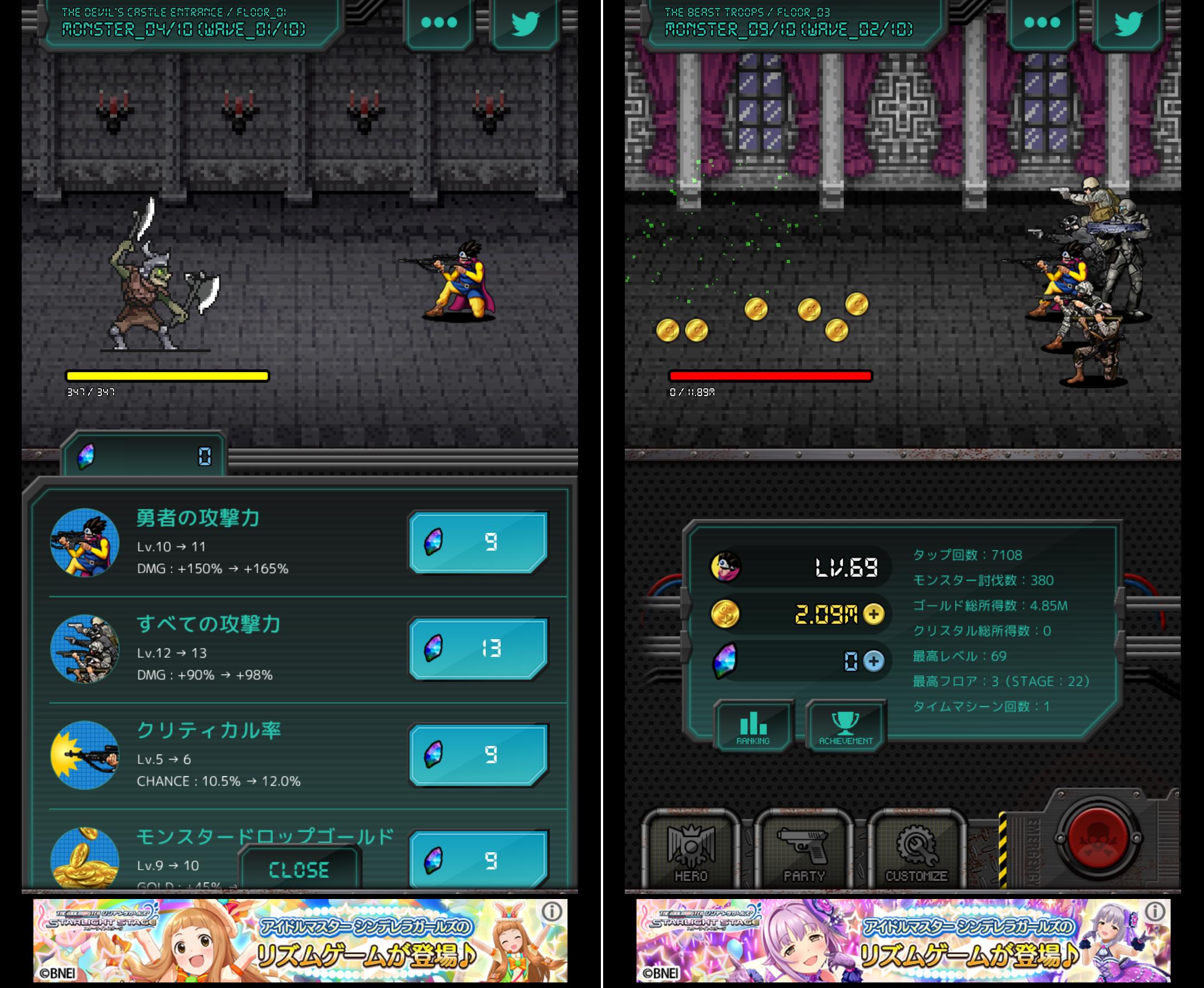 いまどき勇者と8ビット魔王 androidアプリスクリーンショット3