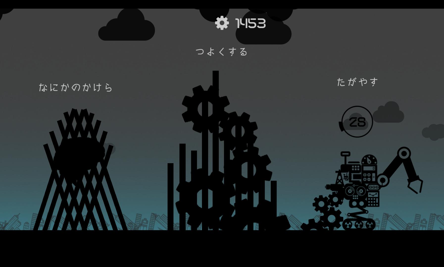 androidアプリ ひとたがやし攻略スクリーンショット5