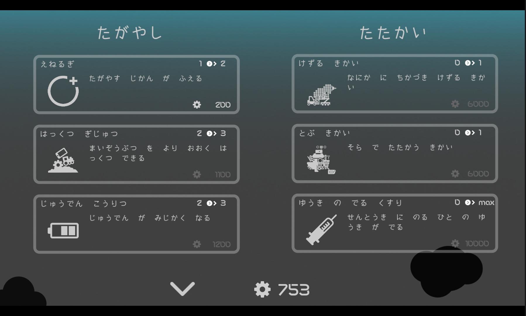 ひとたがやし androidアプリスクリーンショット3
