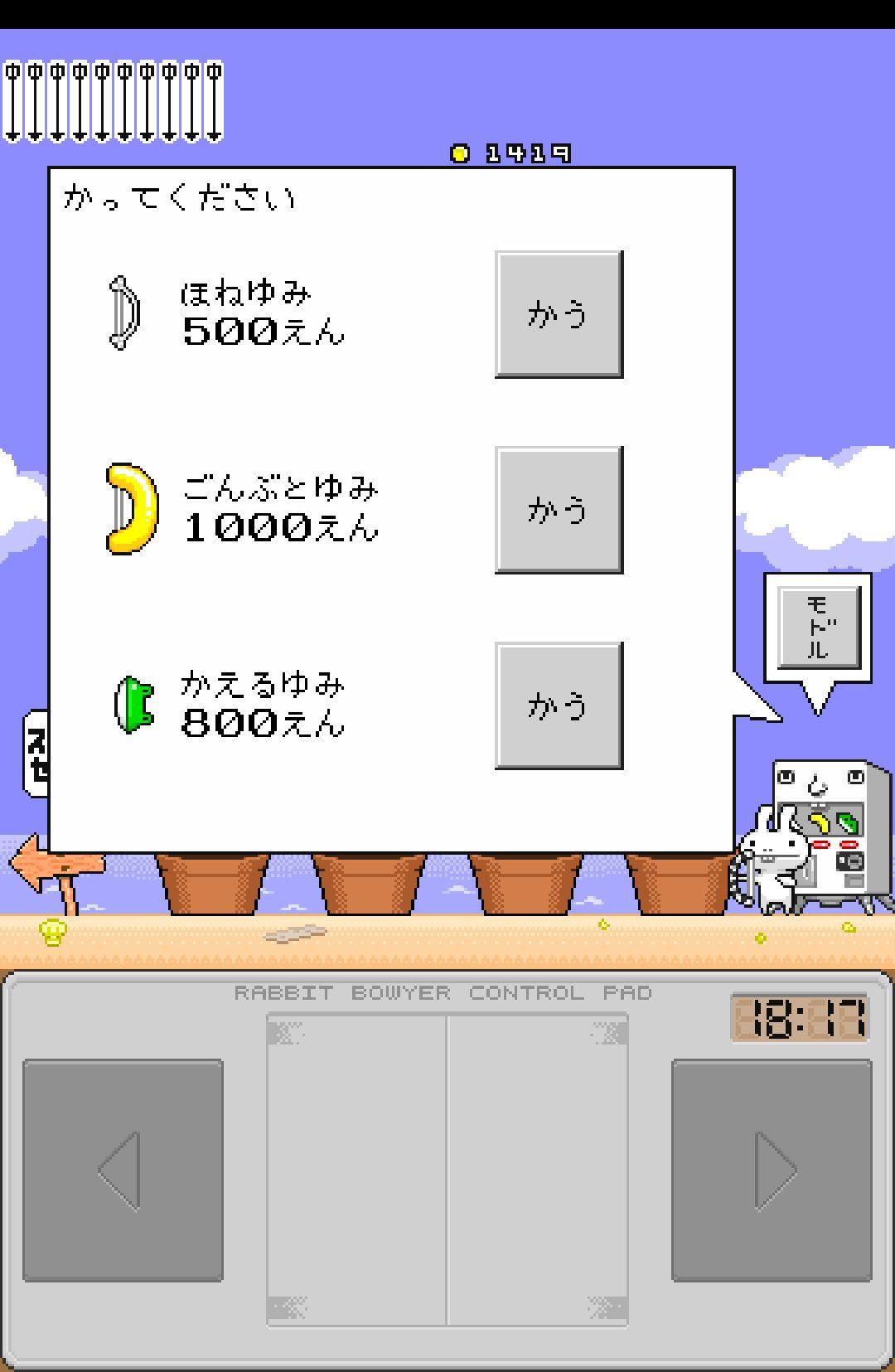 androidアプリ 大ラビットぼうや攻略スクリーンショット5