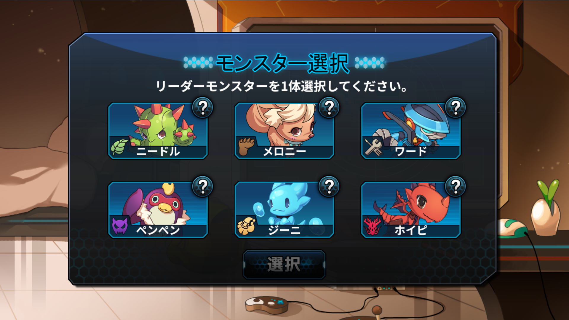 androidアプリ モンスターレイド(Monster Raid)攻略スクリーンショット3