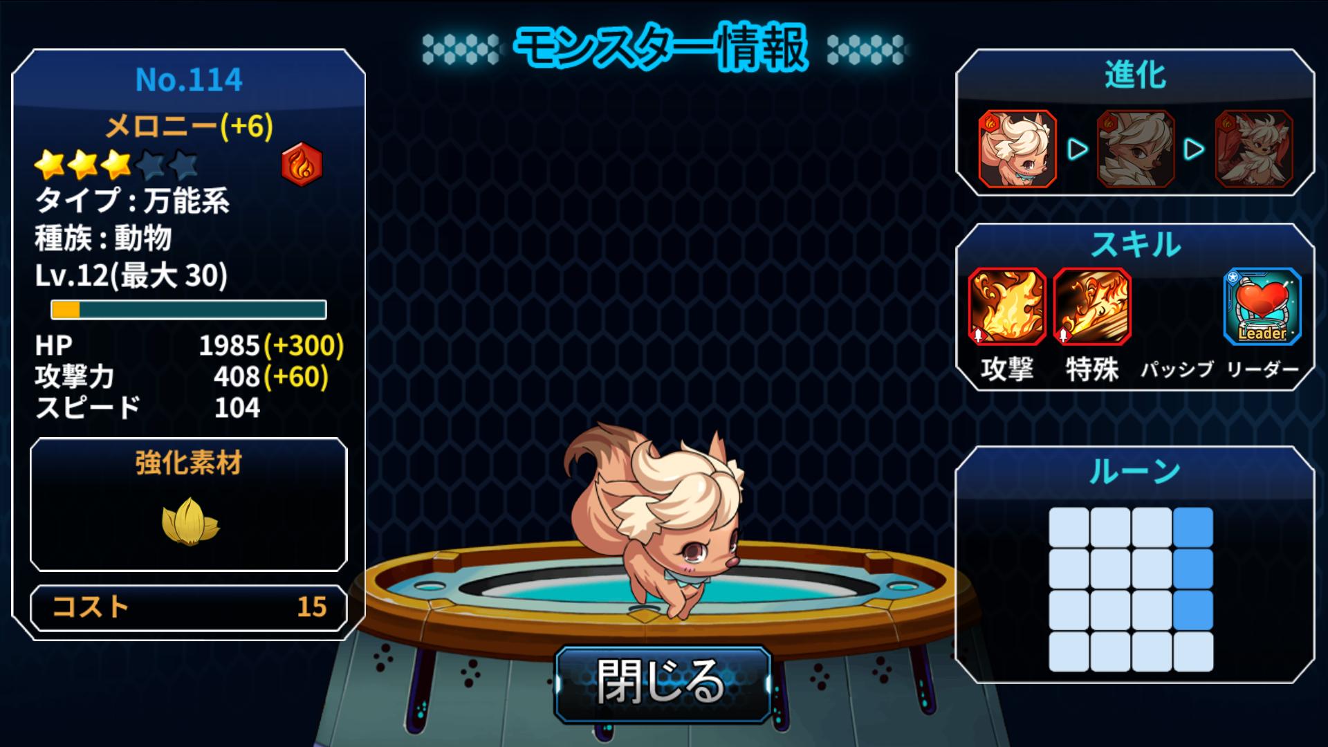 モンスターレイド(Monster Raid) androidアプリスクリーンショット3