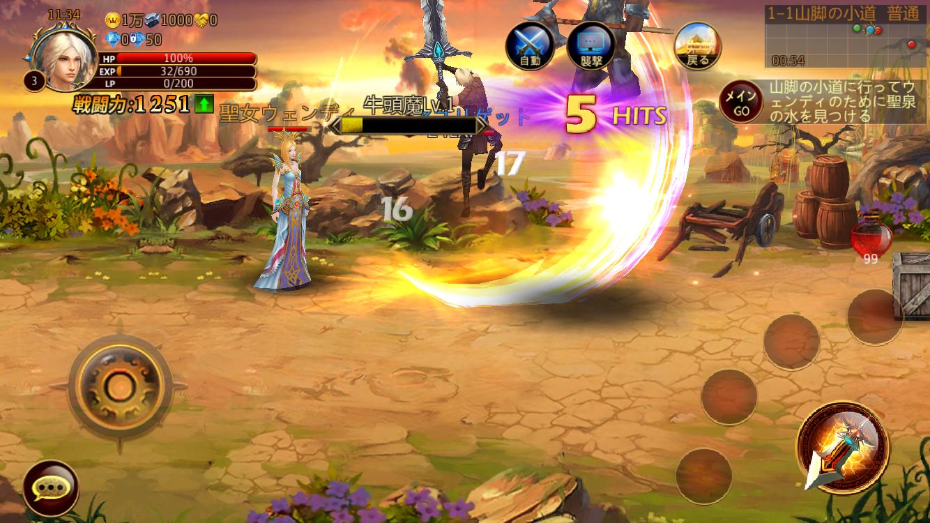 androidアプリ 闇黒英雄(暗黒英雄) -Dark Age-攻略スクリーンショット5