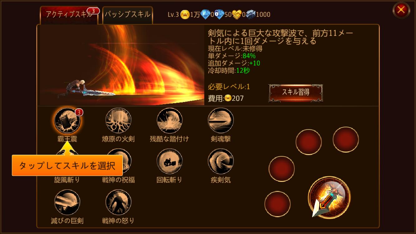 androidアプリ 闇黒英雄(暗黒英雄) -Dark Age-攻略スクリーンショット6