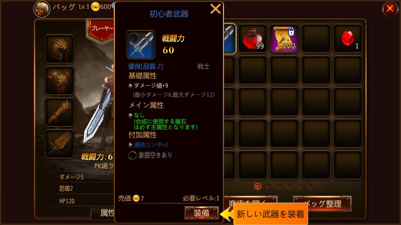 闇黒英雄(暗黒英雄) -Dark Age- androidアプリスクリーンショット3