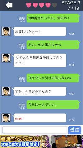 androidアプリ 俺氏、パチンコに行く。 for セブンズチャネル攻略スクリーンショット3