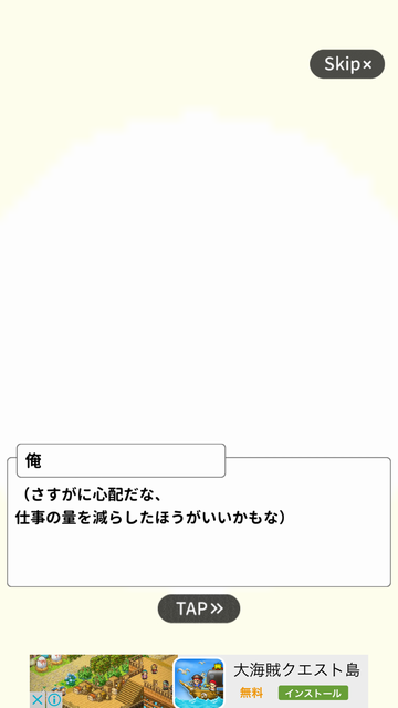 androidアプリ CompanyOfRookie攻略スクリーンショット5