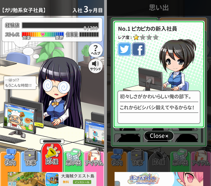 CompanyOfRookie androidアプリスクリーンショット1