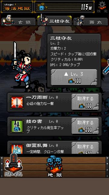androidアプリ サムライ地獄攻略スクリーンショット3