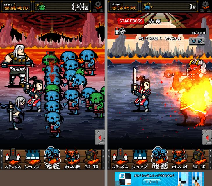 サムライ地獄 androidアプリスクリーンショット1