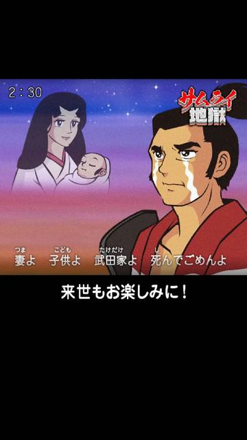 サムライ地獄 androidアプリスクリーンショット2