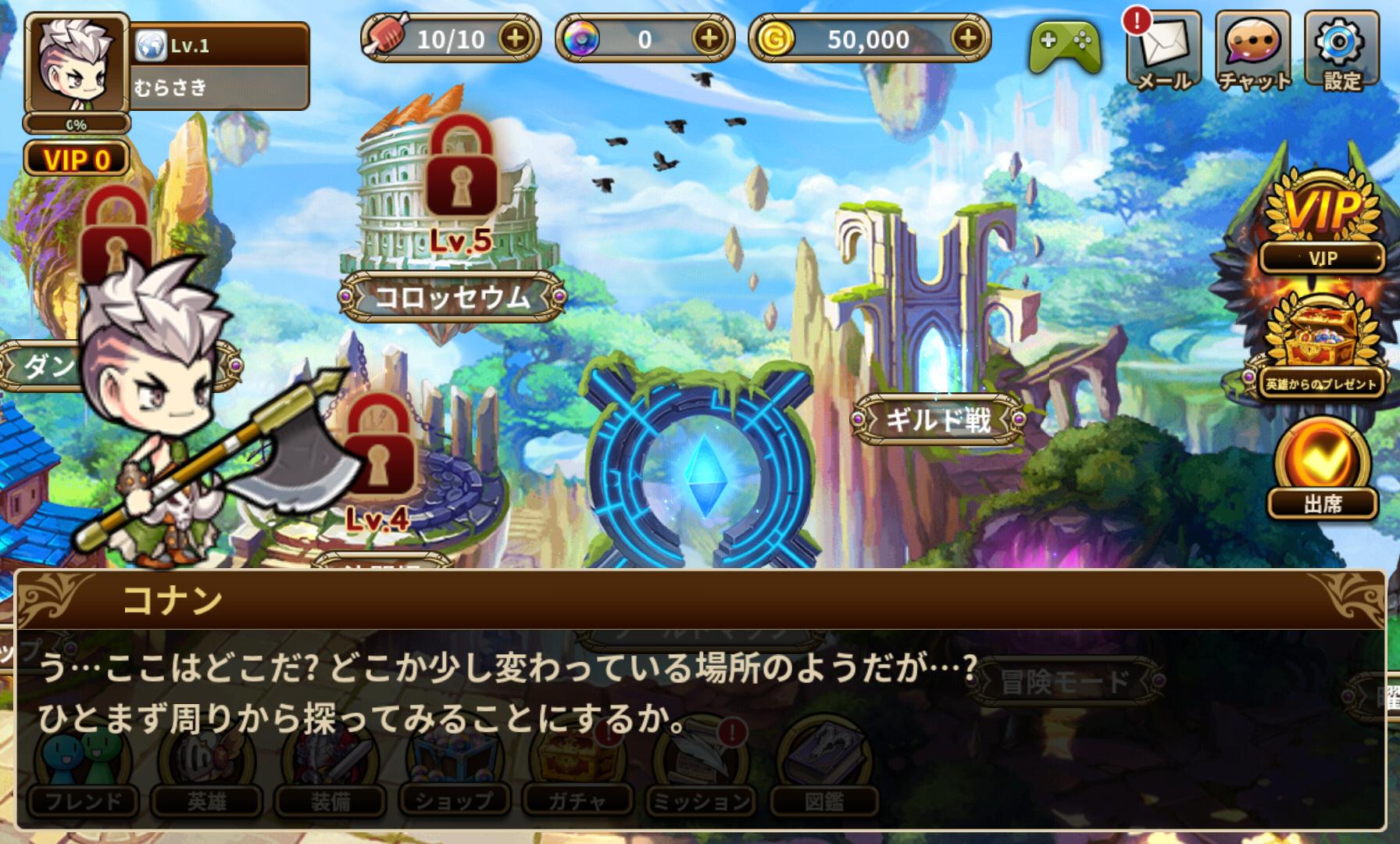 androidアプリ ボコスカ英雄伝攻略スクリーンショット2