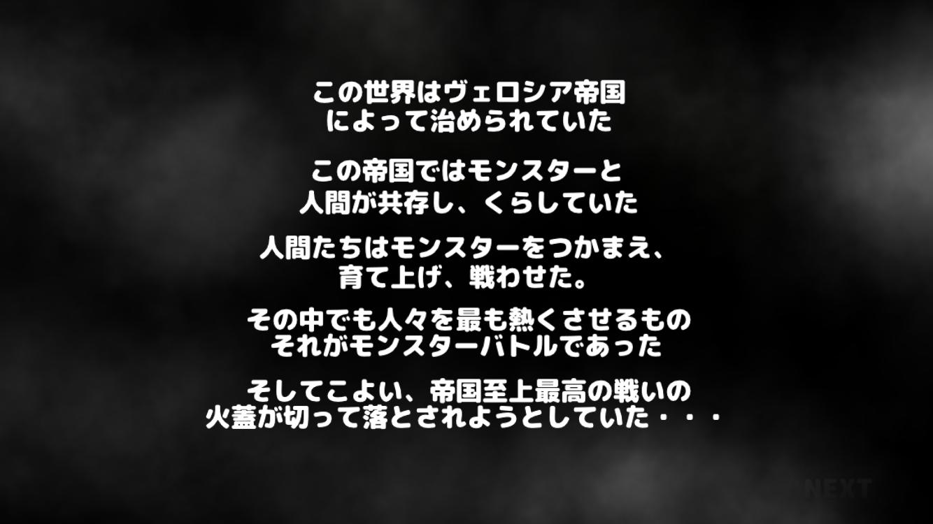androidアプリ ネオモンスターズ攻略スクリーンショット1
