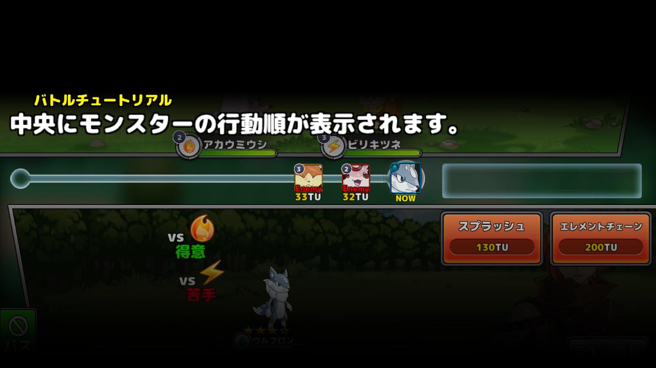 androidアプリ ネオモンスターズ攻略スクリーンショット4