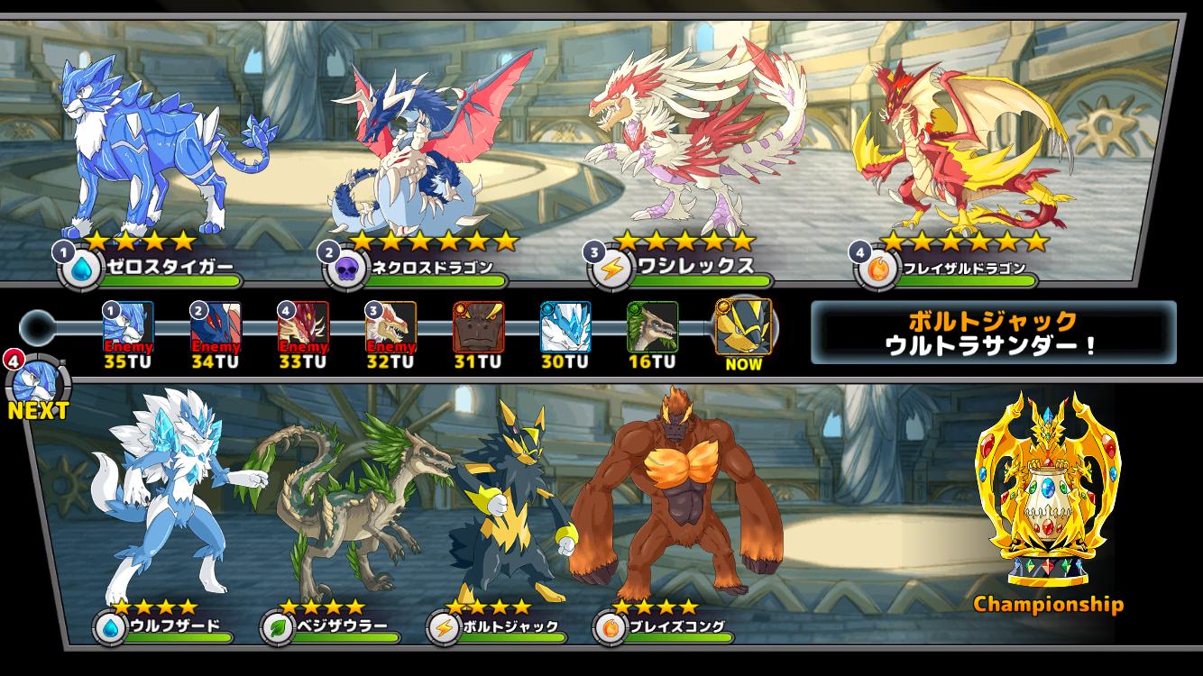 ネオモンスターズ androidアプリスクリーンショット1