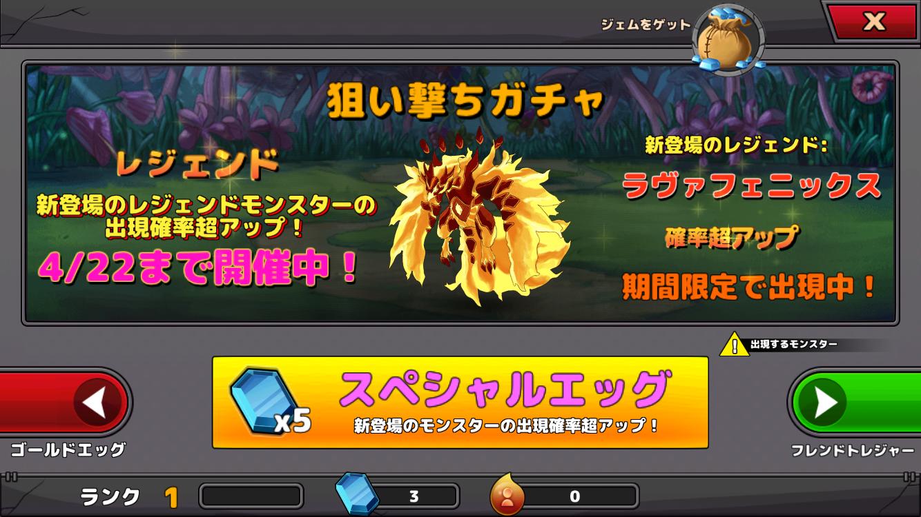 ネオモンスターズ androidアプリスクリーンショット3