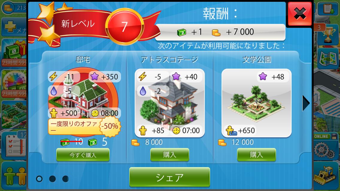androidアプリ メガポリス (Megapolis)攻略スクリーンショット3