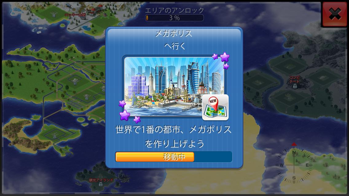 androidアプリ メガポリス (Megapolis)攻略スクリーンショット6