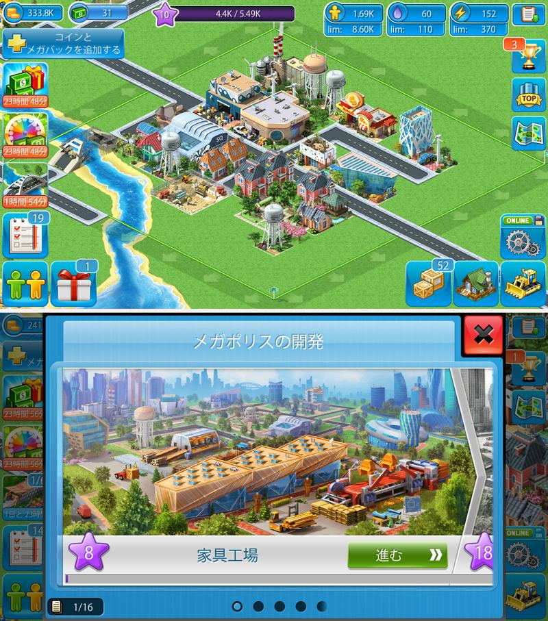 メガポリス (Megapolis) androidアプリスクリーンショット1