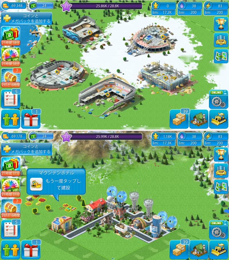 メガポリス (Megapolis) androidアプリスクリーンショット2