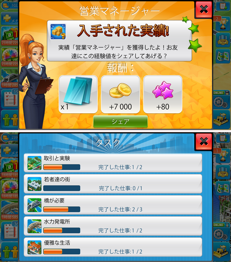 メガポリス (Megapolis) androidアプリスクリーンショット3